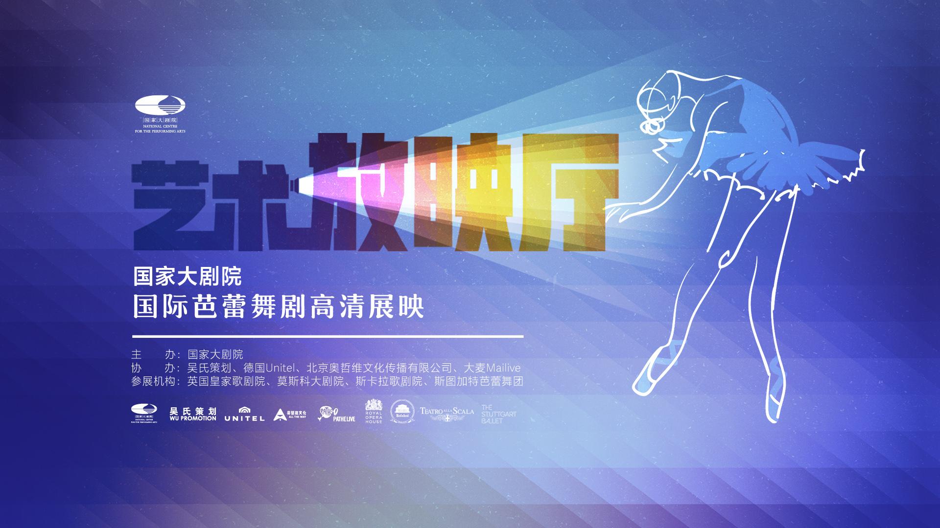 国际芭蕾舞剧高清展映
